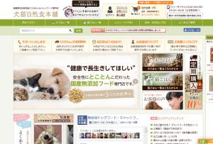 犬猫自然食本舗