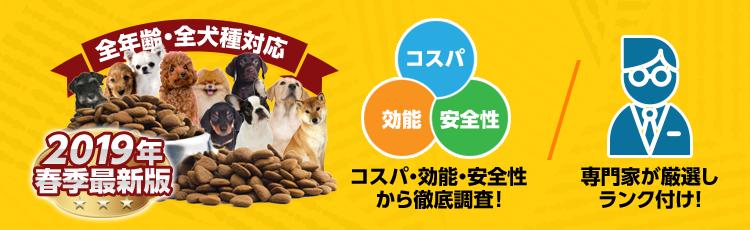 愛犬の「ドッグフード選び」にもう悩まない!